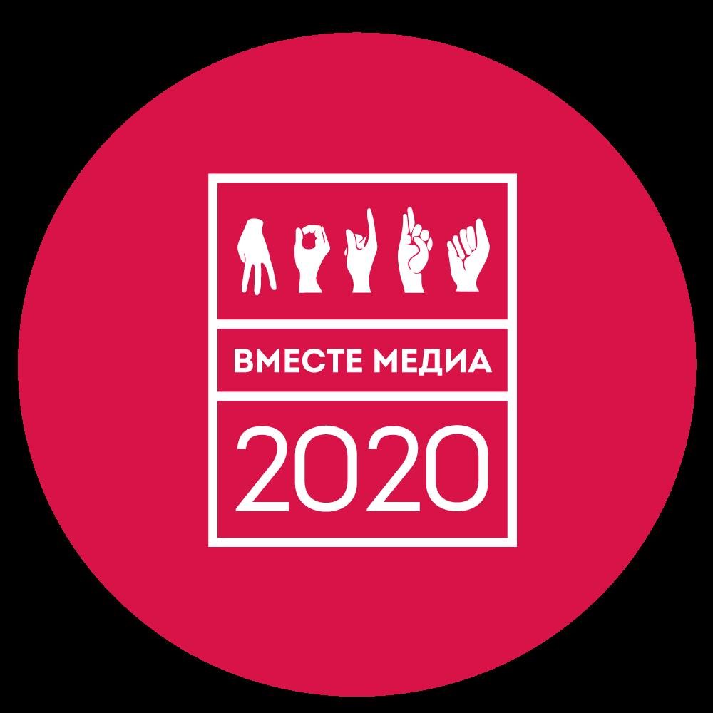 Фестиваль ВМЕСТЕ – РАДИО – Радио, Новые медиа, Региональные вещатели